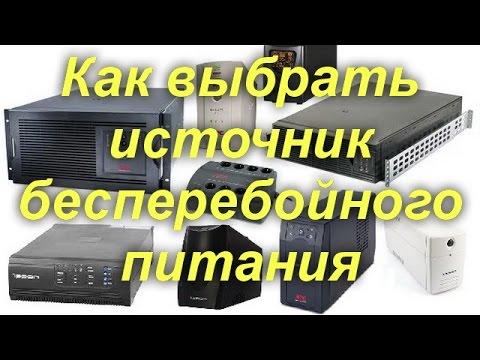 Важность, которую нельзя переоценить: ИБП для компьютера
