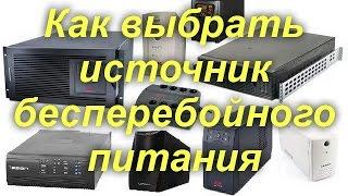 видео Система бесперебойного электропитания
