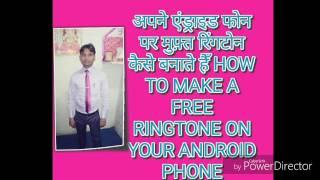 अपने एंड्राइड फ़ोन पर रिंगटोन कैसे बनाते है HOW TO MAKE RINGTONE YOUR ANDROID PHONE