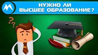 Нужно ли высшее образование / Люди без высшего образования / Обучение высшее образование