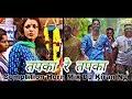Tapka Re Tapka Comptition Horn Mix DJ Kiran Ng Remix Marathi