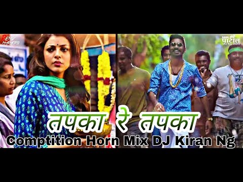 Tapka Re Tapka (Comptition Horn Mix) DJ Kiran Ng (Remix Marathi)