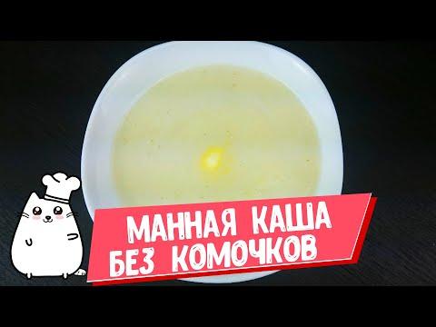 Манка на воде или молоке без комочков. Простой и быстрый рецепт манной каши