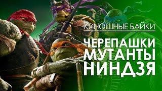 Киношные Байки. Черепашки Мутанты Ниндзя (Teenage Mutant Ninja Turtles)