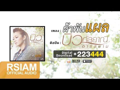 ผ้าพันแผล : บิว กัลยาณี อาร์ สยาม [Official Audio]