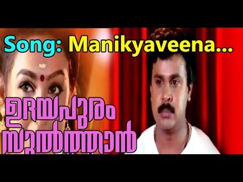 Manikya Veena Manasa Ragam Lyrics - Udayapuram Sulthan Malayalam Movie Songs Lyrics