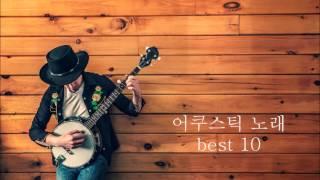 귀호강 어쿠스틱 노래 10곡