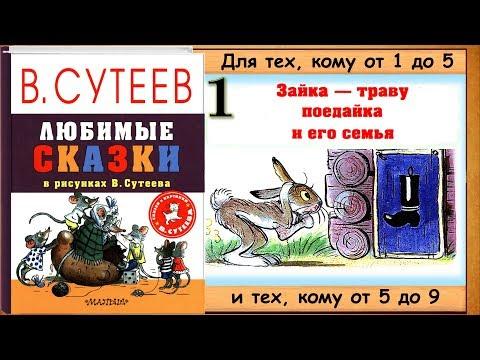 ЗАЙКА - траву поедайка и его семья (Сборник сказок в рисунках В.Сутеева)- читает бабушка Лида.