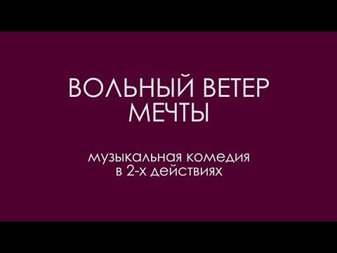 """""""Вольный ветер мечты"""" (2015)"""