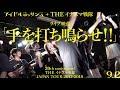 【「手を打ち鳴らせ!!」9.2ライブ映像】アイドルネッサンス+THE イナズマ戦隊