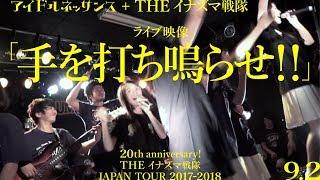 9月2日に静岡UMBER にて行われた「20th anniversary! THEイナズマ戦隊 J...