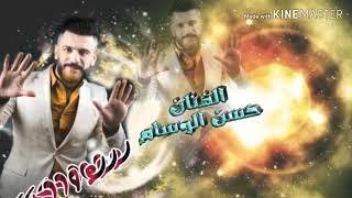 Hasan elvisem canlı yaret meniy imcavvaz حسن الوسام  hassan visam 2018 19