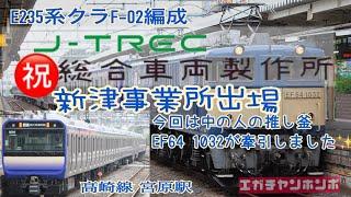 【基本編成2本目配給輸送】200713 E235系1000番台 クラF-02編成新津出場/Series E235 F-02F Delivery to Kamakura depot.