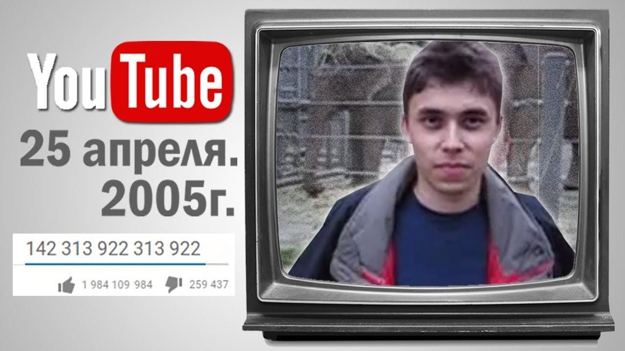 Самое Первое Видео на Ютуб. Ты Должен Это Увидеть!
