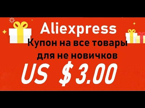 ХАЛЯВА , Купон Aliexpress на 3 $ ( при покупке от 4$ )