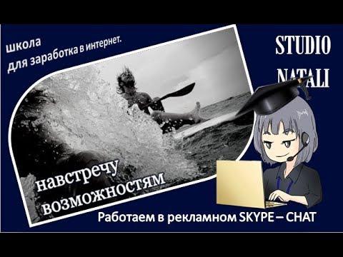 Школа проекта BIG BEHOOF. Рабоатем в рекламных скайп -чатах.