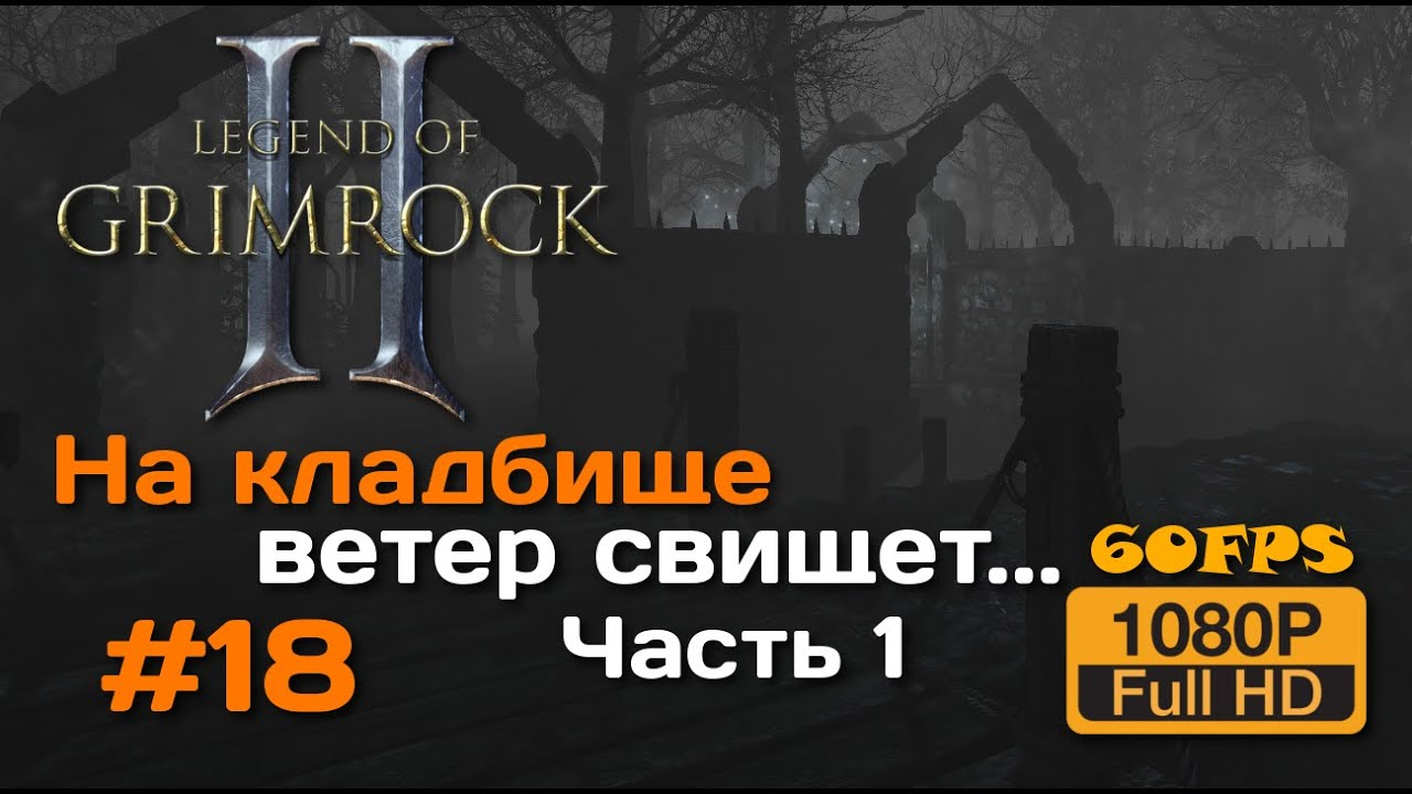Legend of grimrock полное прохождение