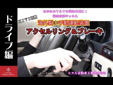 【手動運転装置】 アクセルリング&ブレーキシステム ドライブ編