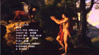 ソポクレス「オイディプス王」 □作品紹介 スフィンクスの謎を解き、王の...