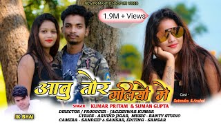 New Best Nagpuri Love Video 2020 | Superhit Nagpuri Song |Singer Kumar Pritam & Suman Gupta_Teri G M