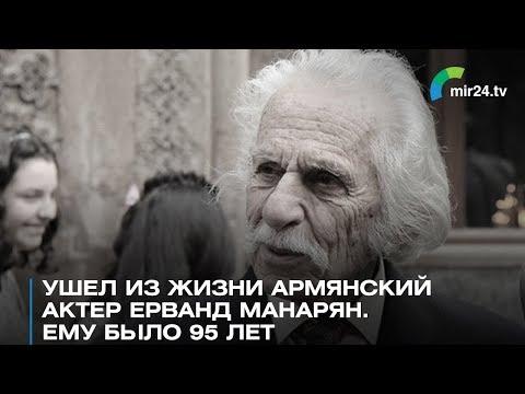 Ушел из жизни актер Ерванд Манарян. Ему было 95 лет