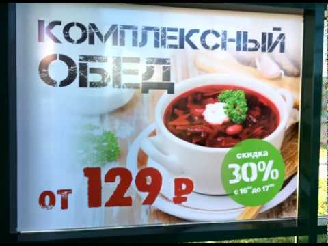 ОC (online Cheb) Что значит комплексный обед от 129 рублей? Замануха, обман или рекламный ход?