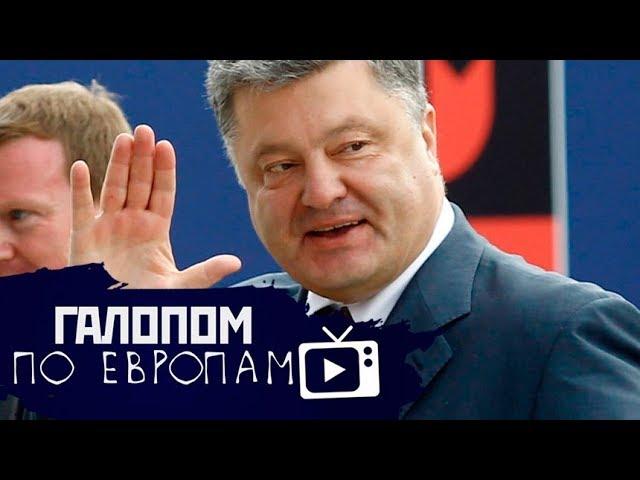 Побег Порошенко, Премия за рак  // Галопом по Европам #74