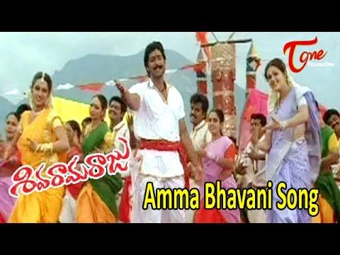 Siva Rama Raju - Amma Bhavani