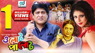 Olot Palot | Full HD Bangla Movie | Amit Hasan, Rotna, Rina Khan, Fokrul Hasan Buiragi | CD Vision