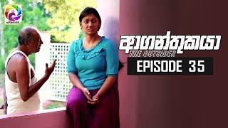 Aaganthukaya Episode 35 || ආගන්තුකයා  | සතියේ දිනවල රාත්රී  8.30 ට . . . Thumbnail