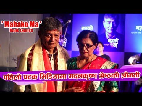पहिलो पटक मिडियामा मदनकृष्ण श्रेष्ठकी श्रीमती || 'Mahako Ma' Book Launch | Madan Krishna Shrestha |
