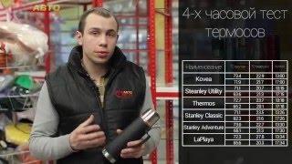 Обзор Термосов. Термосы Stanley, Kovea, LaPlaya, Thermos. Тест от avtozvuk.ua