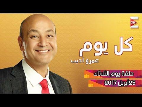 حلقة كل يوم - الثلاثاء 25 أبريل 2017 .. الحلقة الكاملة
