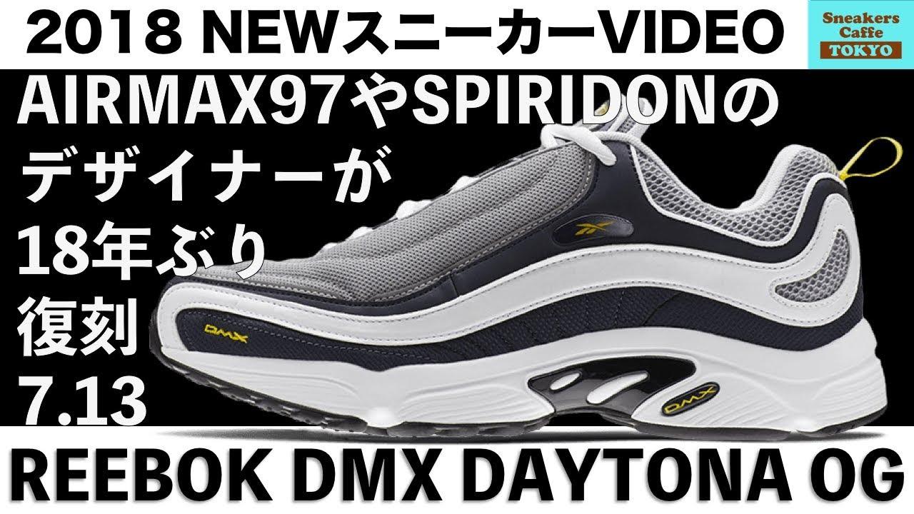 d18a16e3efb 7月13日発売 DMX DYTONA OG エアマックス97 スピリドンのデザイナーが18年ぶり復刻 REEBOK DMX DAYTONA OG  EX.NIKE DESIGNER C.TRESSER