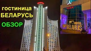 Гостиница БЕЛАРУСЬ Минск ОБЗОР ОТЕЛЯ