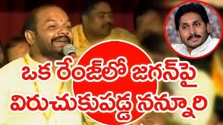 Funny Comments on YS Jagan in TDP