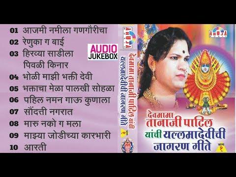 रेणुका यलम्मा देवीची जागरण गीते - भाग 1 | Tanaji Patil | Yalamma Devichi Jagaran Geete
