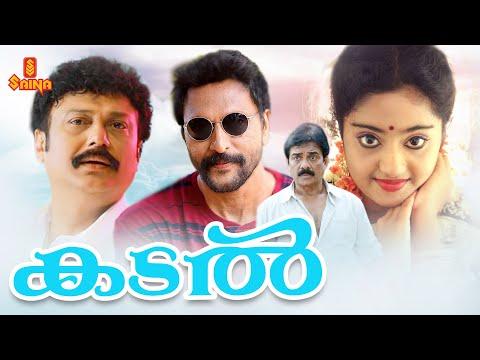 Kadal | Malayalam Full Movie | Babu Antony | Charmila | Baiju | Vijayaraghavan | Mala Aravindan