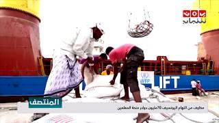 مؤسسة موانئ خليج عدن تنتقد حملة أممية تهدف إلى الإضرار بسمعة ميناء عدن| تقرير يمن شباب