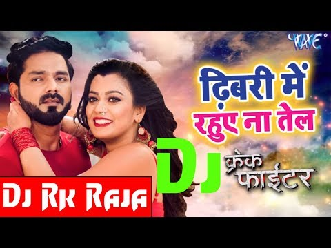 Dibari Me Rahuye Na Tel Crack Figher Movie  Mp3 (Pawan Singh) Dj Rk Raja