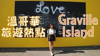 【溫哥華時間】猜我在這裡遇見誰了?! 溫哥華旅遊熱點固蘭湖島 Granville Island一日遊 最好吃的酥皮湯 A Day in Granville Island  BonTime