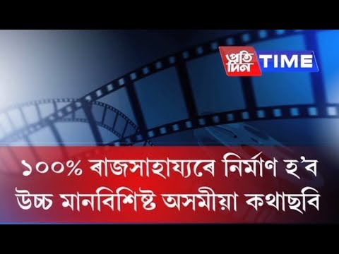 Assam government to fully subsidize the finance for making local films