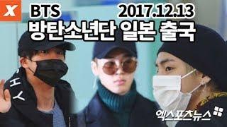 방탄소년단(BTS) 김포공항 일본 출국 현장…가려지지 않는 잘 생김(직캠,fancam)