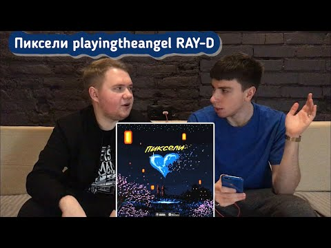 Пиксели Playingtheangel RAY-D РЕАКЦИЯ