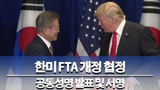 한미 FTA 개정 협정 공동성명 발표 및 서명