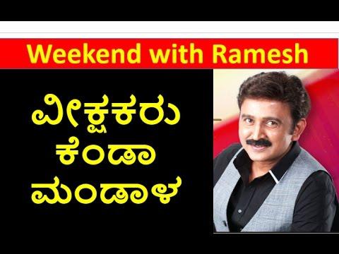 Week end With Ramesh Season 3| People Showing Their Anger On Programme | Zee Kannada |  Filmi news