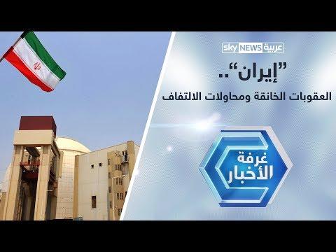 إيران.. العقوبات الخانقة ومحاولات الالتفاف  - نشر قبل 9 ساعة