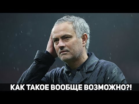 Манчестер Юнайтед 0:1 Вест Бромвич   Как такое вообще возможно?!