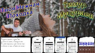 Как играть на гитаре песню Твоя нежная походка - Тимур Муцураев (cover) +разбор видео