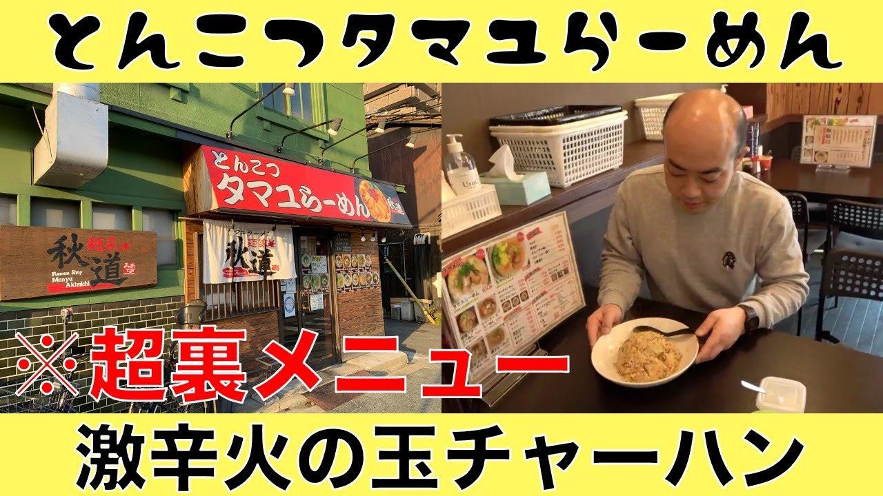 タマユラーメン麺家秋道のチャーハン【チャーハン林#34】